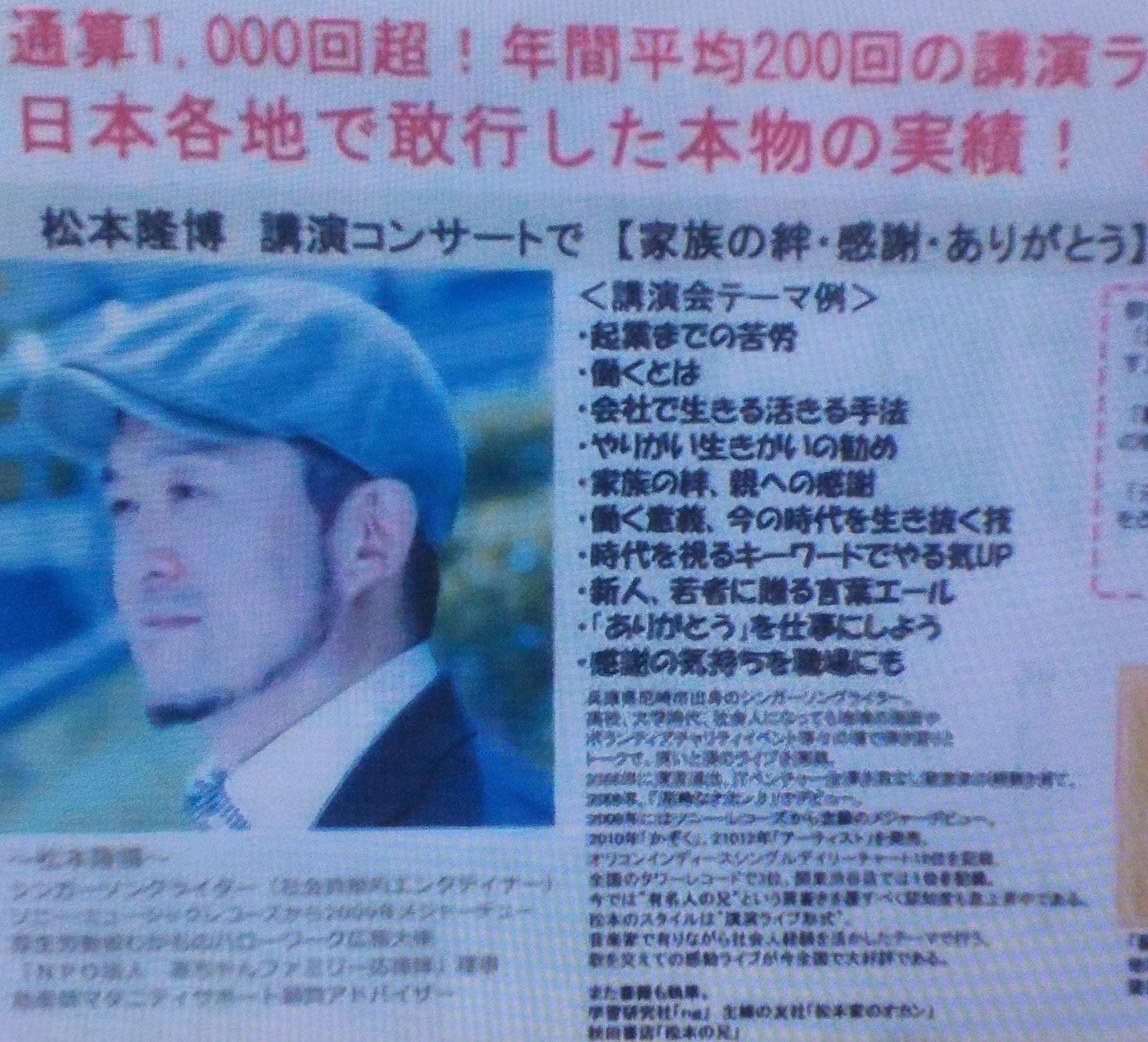 テレビ番組:TIMES VOICE:So-ne...